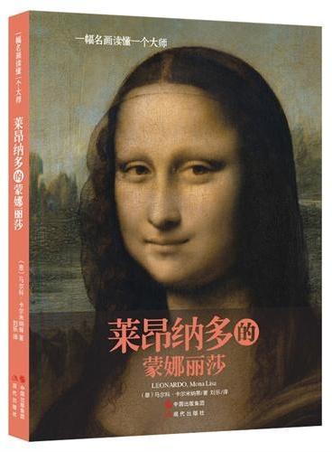 一幅名画读懂一个大师:莱昂纳多的蒙娜丽莎(一幅名画读懂一个大师系列,市场上唯一从一幅名画来解读一位大师!欧洲顶级殿堂绘画!史上最精细版本!)