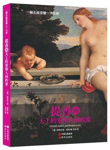 一幅名画读懂一个大师:提香的天上的爱和人间的爱(一幅名画读懂一个大师系列,市场上唯一从一幅名画来解读一位大师!欧洲顶级殿堂绘画!史上最精细版本!)
