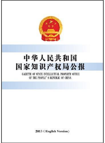 中华人民共和国国家知识产权局公报(2013年英文版)