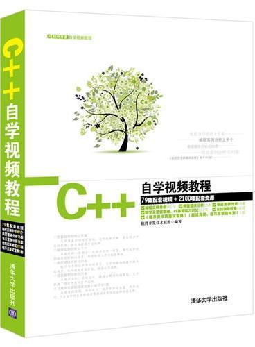 C++自学视频教程(配光盘)(软件开发自学视频教程)