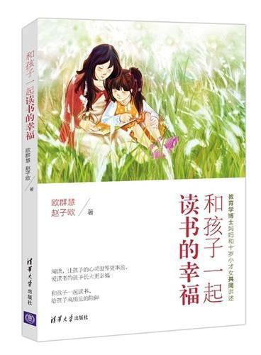 和孩子一起读书的幸福