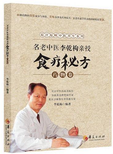 名老中医李乾构亲授食疗秘方--药物卷(北京中医医院老院长、全国著名的脾胃专家、北京卫视养生堂特邀专家亲授80种药物的营养成分与功效,美味食单及药用验方,让您在品尝美食的同时收获健康)