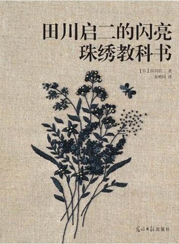 田川启二的闪亮珠绣教科书