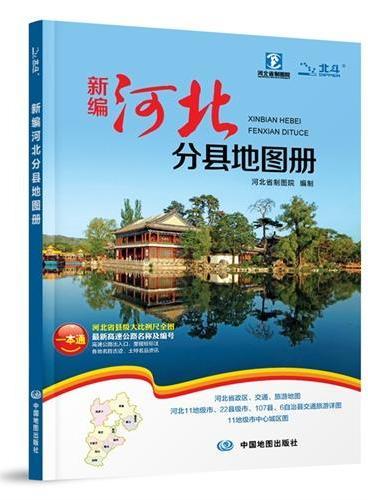 新编河北分县地图册