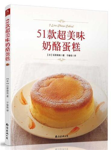 51款超美味奶酪蛋糕