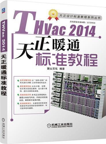 THvac2014天正暖通标准教程