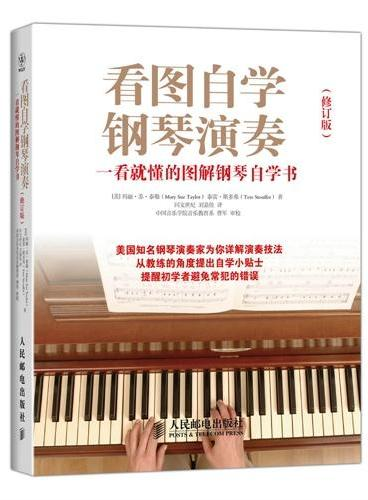 看图自学钢琴演奏:一看就懂的图解钢琴自学书(修订版)