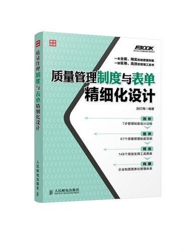质量管理制度与表单精细化设计