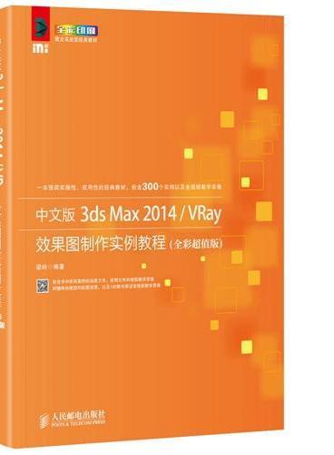 中文版3ds Max 2014/VRay效果图制作实例教程(全彩超值版)