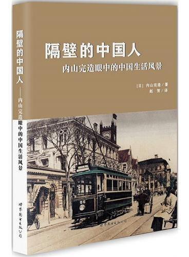 隔壁的中国人:内山完造眼中的中国生活风景