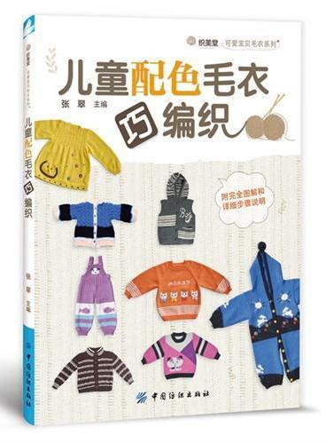 儿童配色毛衣巧编织