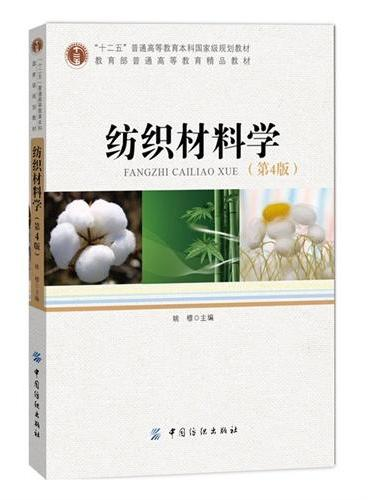 纺织材料学(第4版)