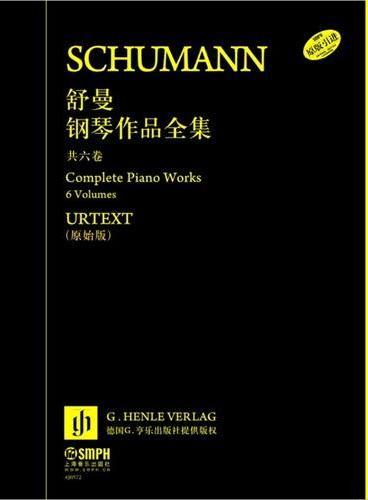 舒曼钢琴作品全集 共六卷 套装版