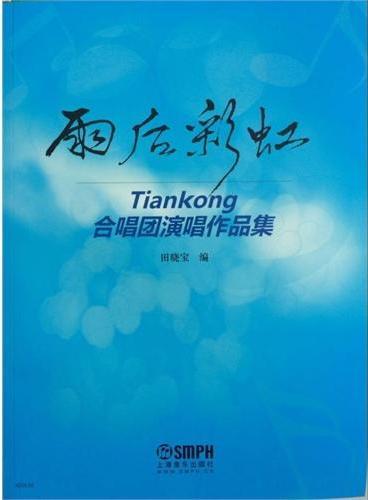 雨后彩虹—Tiankong合唱团演唱作品集