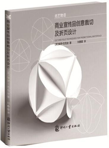 纸艺物语:商业宣传品创意裁切及折页设计
