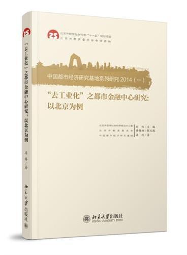 """""""去工业化""""之都市金融中心研究:以北京为例"""