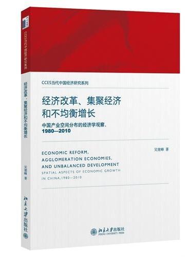 经济改革、集聚经济和不均衡增长:中国产业空间分布的经济学观察 1980-2010