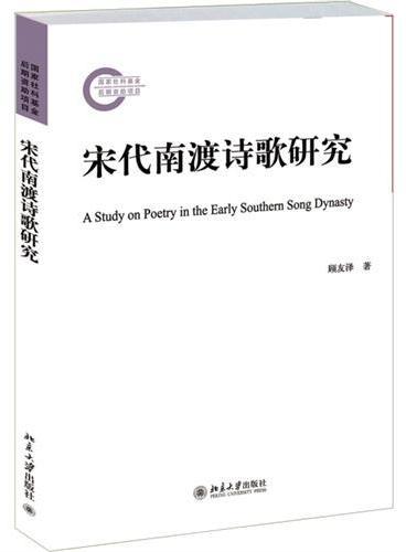 宋代南渡诗歌研究