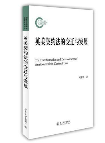 英美契约法的变迁与发展