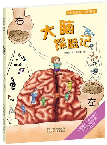 会讲故事的人体科普书.大脑探险记(大脑是人体的总司令,神秘而又具有无上的权威。如果有一种神奇的药水,能让你进入大脑内部,你将会看到,大脑也是个战场!)