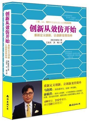 创新从效仿开始:设计和研发的开窍手册