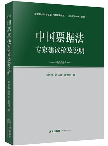 中国票据法专家建议稿及说明
