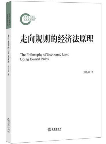 走向规则的经济法原理