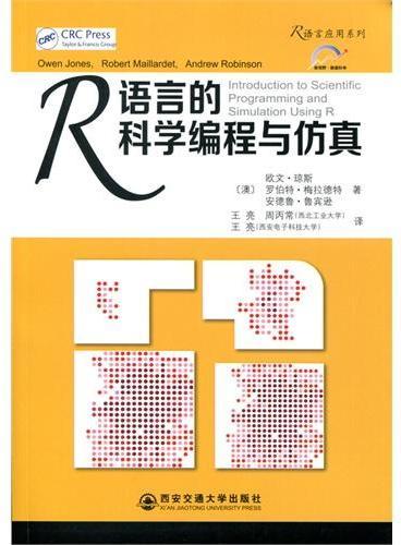 R语言的科学编程与仿真(R语言应用系列)
