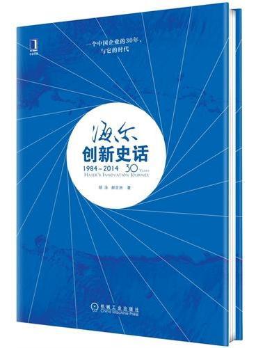 海尔创新史话(1984~2014)(精装)
