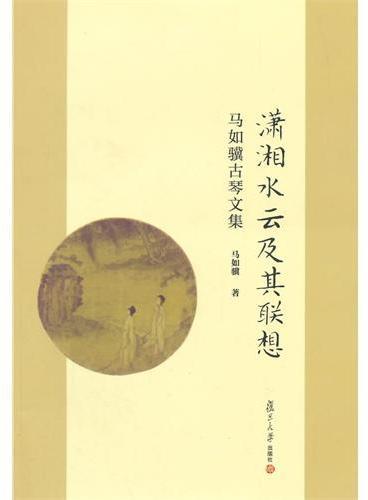 潇湘水云及其联想:马如骥古琴文集