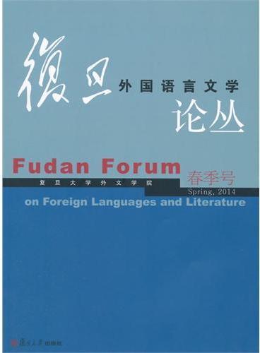 复旦外国语言文学论丛(2014年春季号)