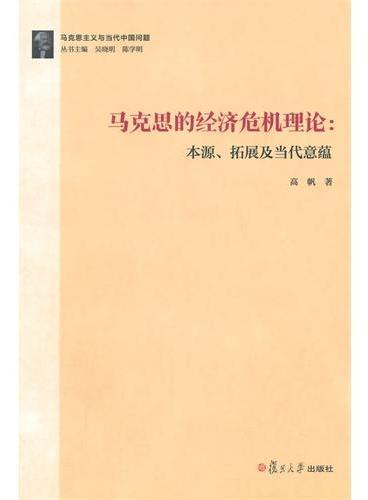 马克思主义与当代中国问题:马克思的经济危机理论:本源、拓展及当代意蕴