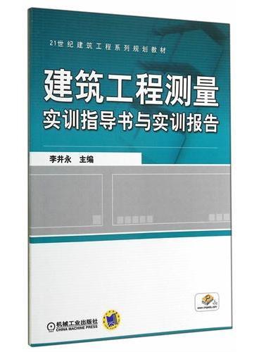 建筑工程测量实训指导书与实训报告(21世纪建筑工程系列规划教材)