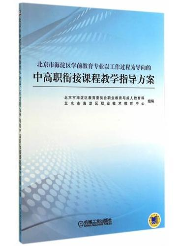 北京市海淀区学前教育专业以工作过程为导向的中高职衔接课程教学指导方案