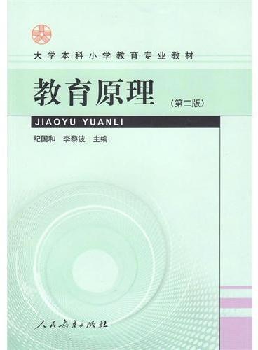 大学本科小学教育专业教材·教育原理(第二版)