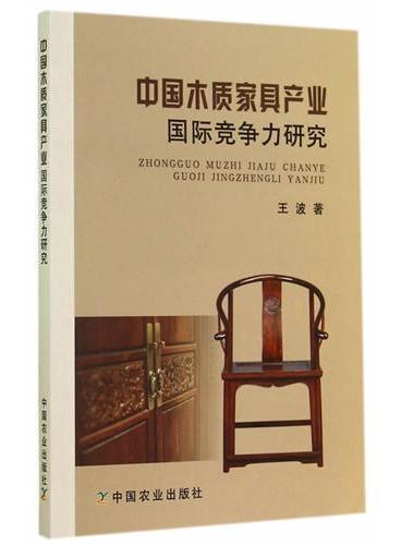 中国木质家具产业国际竞争力研究