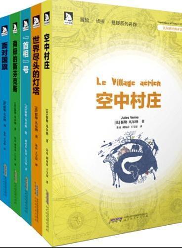 凡尔纳经典译著——冒险·侦探·悬疑系列(套装共6册)