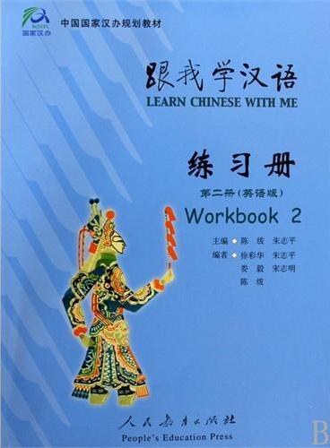 跟我学汉语:练习册/第二册(英语版)