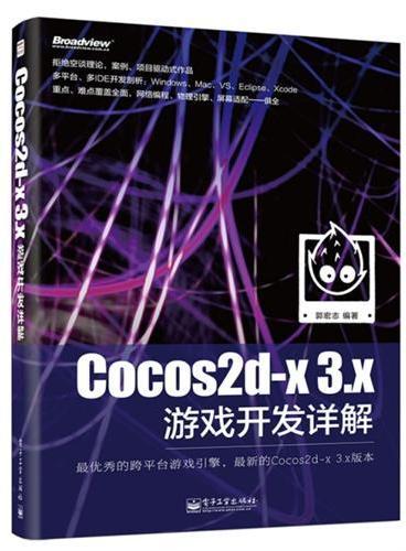 Cocos2d-x 3.x游戏开发详解