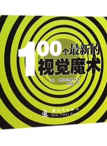 100个最新的视觉魔术