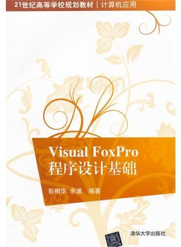 Visual FoxPro 程序设计基础(21世纪高等学校规划教材·计算机应用)