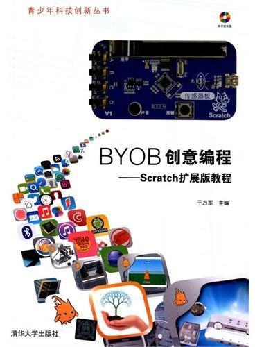 BYOB创意编程 ——Scratch扩展版教程(配光盘)(青少年科技创新丛书)