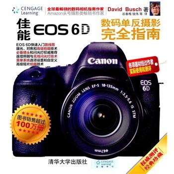 佳能 EOS 6D数码单反摄影完全指南