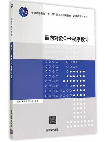 面向对象C++程序设计(计算机系列教材)