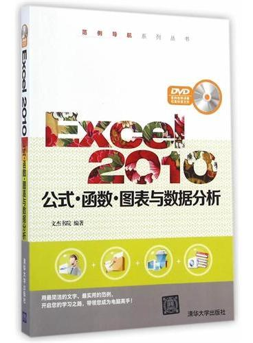 Excel 2010公式·函数·图表与数据分析(配光盘)(范例导航系列丛书)