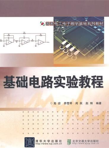 基础电路实验教程(国家电工电子教学基地系列教材)