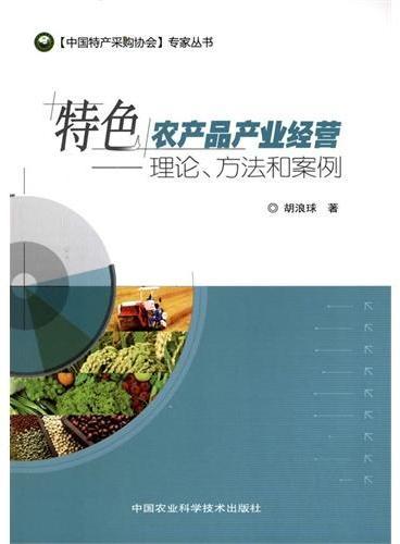 特色农产品产业经营——理论、方法、案例