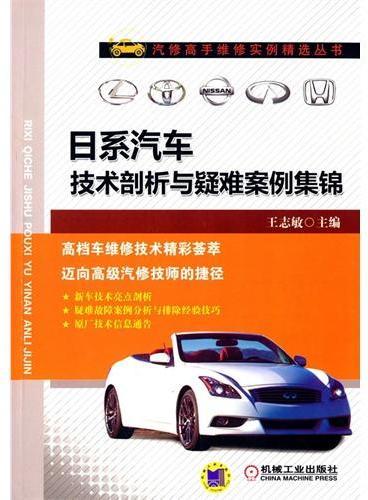 日系汽车技术剖析与疑难案例集锦