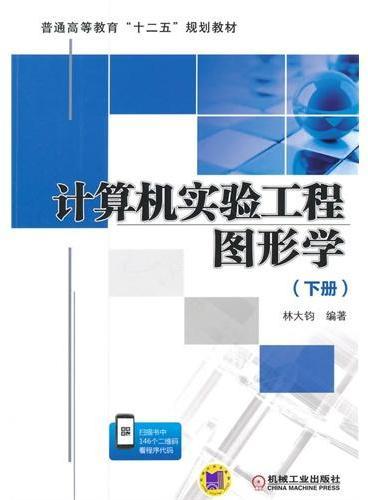"""计算机实验工程图形学(下册,普通高等教育""""十二五""""规划教材)"""