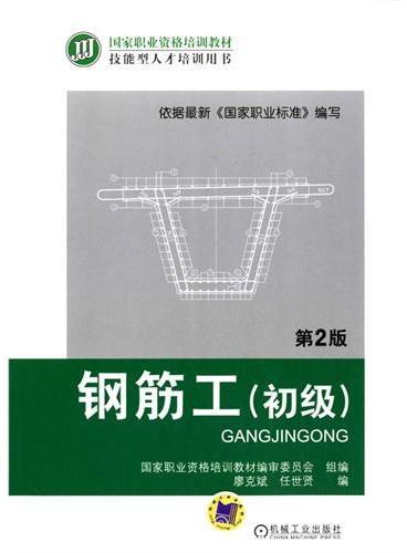 钢筋工(初级)(第2版,国家职业资格培训教材 技能型人才培训用书)